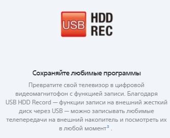 Запись программ на внешний жесткий диск