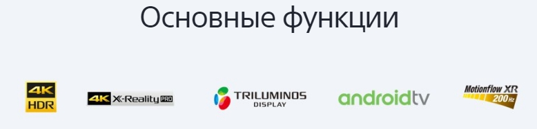 Лого основных функций