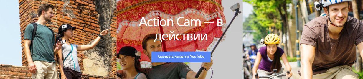 Action Cam — в действии