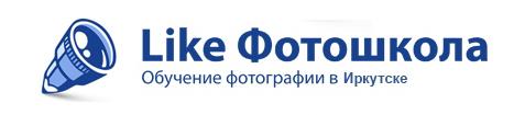 КУРС «ОСНОВЫ ФОТОГРАФИИ» В ИРКУТСКЕ